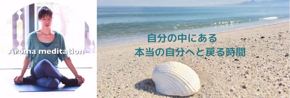 ベリーズ/アロマヨガ/米子